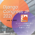 DjangoCongress JP 2021イベントレポート - 参加者へのアンケート回答と共にイベントの様子を紹介します