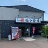 麺や 来味 大形店 @新潟市東区 来二郎&ローストビーフ丼