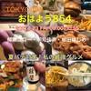 夏バテ対策!私の最強グルメ〜7月23日(金)『おはよう854』『リバーサイド854』