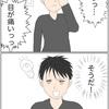 4コマ漫画 「目薬」