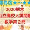 2020栃木県公立高校入試問題数学解説~第2問「作図・規則性・反比例、二乗に比例する関数」~