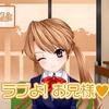 VTuber可憐の「シスタープリンセス~お兄ちゃん♡大好き~」#27【アーカイブ映像】の感想