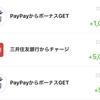キャッシュレス時代の到来なるか。PayPayの登録で500円もらえるよ