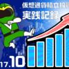 仮想通貨積立投資の実践記録。6ヶ月目〜2017年10月 ビットコインがアルトを吸って上昇中〜