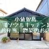 【ソウルキッチン】小値賀島の手作りお弁当、お惣菜屋さんでランチゲット