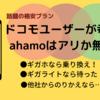 アハモ【デメリット】は? ドコモ新料金プラン5つの落とし穴に注意せよ!