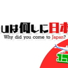 YOUは何しに日本へ? 7/2 感想まとめ
