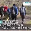 浅間山の山開き、コロナ対策するも活火山留意はメディア黙認ならぬ拡散?
