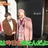 <ぴったんこカン・カン>角野卓造&近藤春奈「そうだ、父娘!?で京都へ行こう」のお店まとめ。