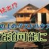 【セブ島・バジャウ族】沈没者続出!? 海の上のゲストハウスが宿泊可能に!