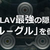 TRIGLAV:最強の隠しボス「オル-グル」を倒せ!出現方法から攻略まで