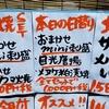 タカマル鮮魚店 本日の日替り