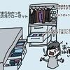 冷蔵庫と同じようにクローゼットも家計をあらわすと思う