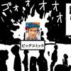 炎上した『ビッグコミック』の佐藤浩市『空母いぶき』インタビュー原文を読んだら、完全に原文と文脈を違えて引用した産経記者のやらかしであった