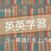 【勉強法】英英学習のすゝめ