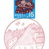 【風景印】目黒南三郵便局(2020.10.23押印)