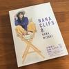 水樹奈々『NANA CLIPS 8』レビュー