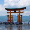 安芸の宮島観光一泊二日の旅に行ってきました。
