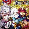 ゲームジャーナル 46号