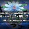 【SPECIAL PACK 20th ANNIVERSARY EDITION Vol.3】当たり・トップレア・買取ベスト3!トップレアは『グローアップ・バルブ』!買取価格は3500円~4500円まで上昇!