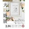 結婚式の「?」が解消されるビックイベント! 2/9(日)だけの限定開催♪