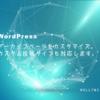 WordPressアーカイブページをカスタマイズ。カスタム投稿タイプも対応します。