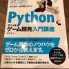 【プログラミング】pythonの勉強その後