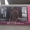 「館長庵野秀明 特撮博物館 ミニチュアで見る昭和平成の技」へ行って来ました