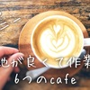 【シドニー カフェ】オススメ!居心地が良くて作業向きのカフェ6選