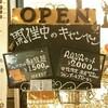 AQUAカット✿シャンプー&ブローなし¥2000円