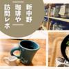 コーヒー豆専門店【珈琲や】は静かでゆっくりできるカフェとしてもおすすめ!コーヒー豆の購入もできます。