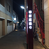【♯20】柳新道通り(東京都新宿区)/通称道路名標識探訪
