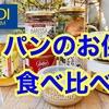 【Youtube】カルディ おすすめパンのお供8選をご紹介!