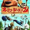 自然界の大冒険‼アニメ映画「オープン・シーズン2 ペットVS野生のどうぶつたち」