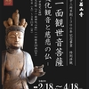 【滋賀】石山寺で十一面観音立像の特別公開 ~石山寺の諸像をゆっくり拝む~