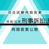 【A評価】令和元年司法試験 再現答案 刑事訴訟法