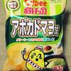 カルビー ポテトチップス アボカドマヨ味