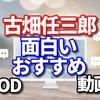 警部補古畑任三郎(シリーズ1) 古畑任三郎(シリーズ2・3)は面白いのでおすすめ!