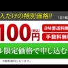 オーガランド プラセンタお試し100円サプリ