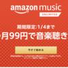 クリスマスまでに1万円もらえる?!Amazon music unlimited 体験してみたよ。【聴き放題3ヶ月99円】