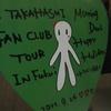 2011年9月24日〜夜のイベント&サプライズの愛ソロライブ