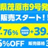 お待たせしました!早割6%OFF「千葉県茂原市9号発電所」の予約販売スタート!