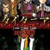 『タイタニア』のアリアバートとジュスランは田中芳樹によるキャラクター造形の最高傑作である。