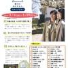 大多喜町:スタンプラリーを開催