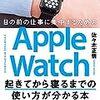 Apple Watchの本ご好評いただき感謝です!
