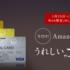 1月のWEB限定JALカード入会キャンペーンには【要注意】!