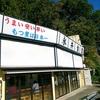 永井食堂 ~渋川~