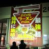 麺家うえだ@お台場ラーメンPARK in 福井第5弾~2015年3月25杯目~