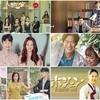 12月から始まる韓国ドラマ(BS)#2-2 放送予定/あらすじ