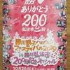 10月26日㈯は、200回目の勝川弘法市in勝川親子ハロウィンフェスティバルです!